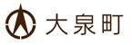 大泉町役場 ホームページ