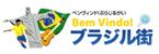 ブラジル街 ホームページ
