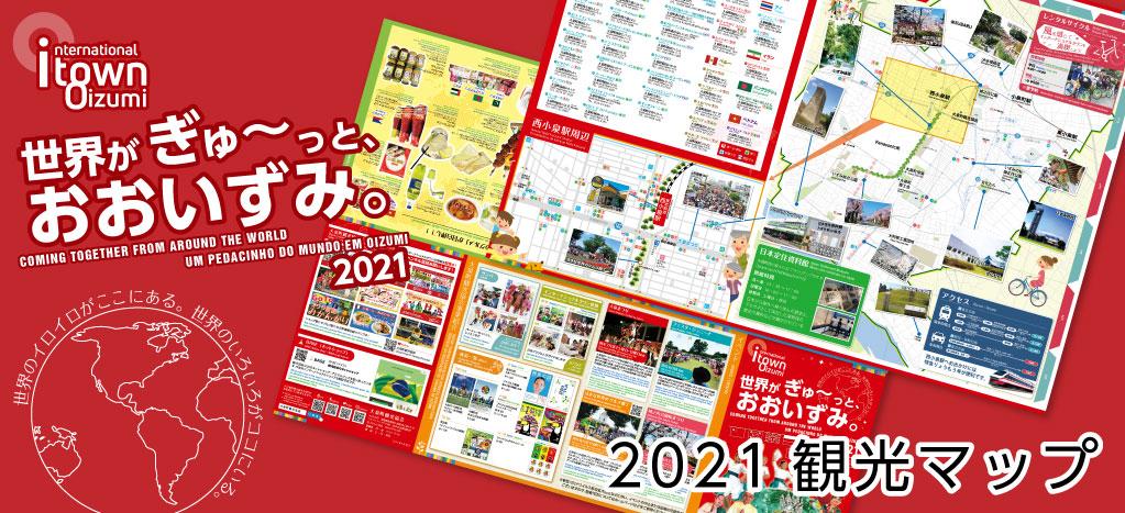 大泉観光協会 2021観光マップ