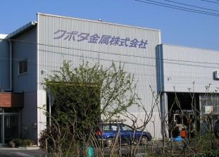 クボタ金属株式会社; ?>