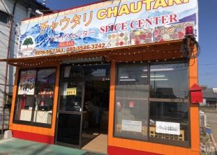 ネパール&インド料理 チャウタリスパイスセンター; ?>