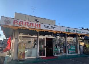 BARAHI(バラヒ)本格インド・ネパール料理; ?>
