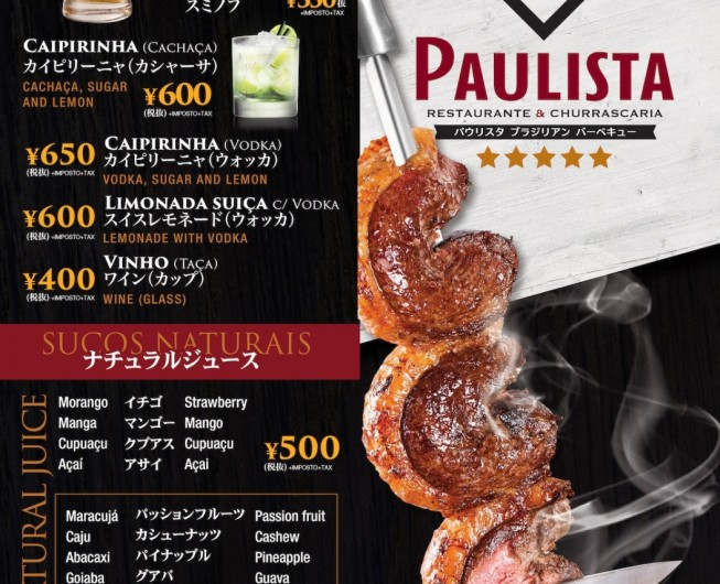 PAULISTA RESTAURANTE & CHURRASCARIA 4