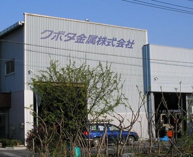 クボタ金属株式会社 1