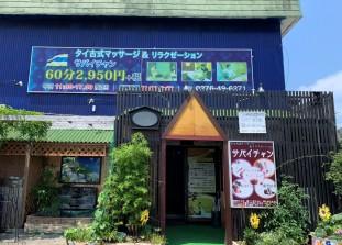 タイ:サバイチャン《タイ古式&アロママッサージ》; ?>