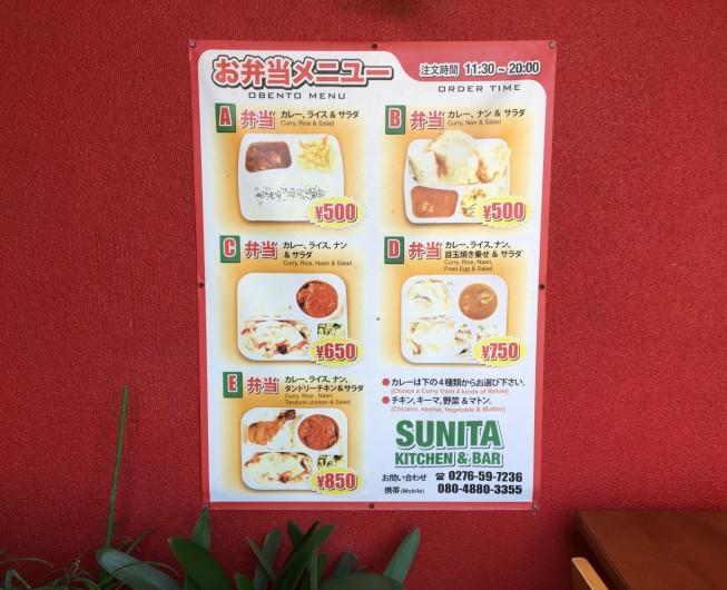 SUNITA KITCHEN&SPICE SHOP(スニタキッチン・スパイスショップ) 本格ネパール料理 2