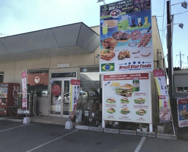 BIG BEEF(ビックビーフ) (BRASIL STAR FOODS)  1