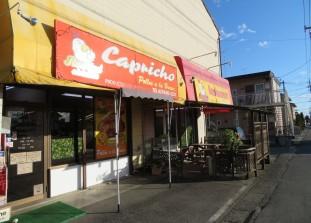 Capricho Restanrante(カプリーチョ レストラン); ?>