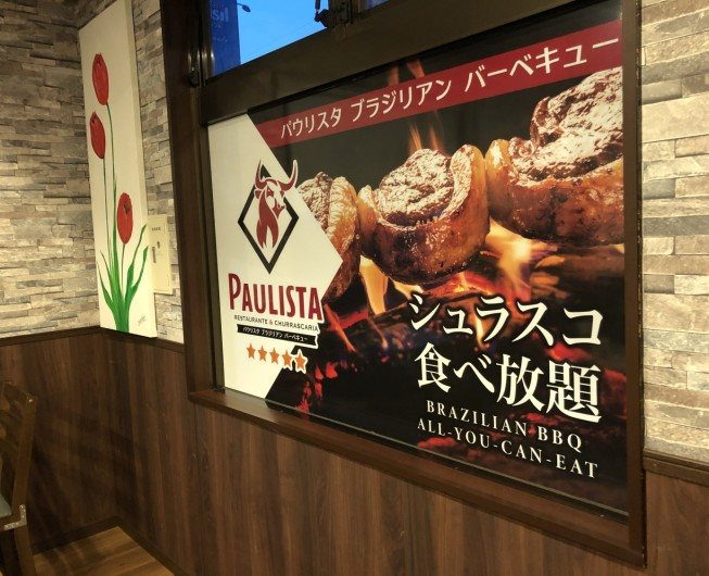 PAULISTA RESTAURANTE & CHURRASCARIA(パウリスタ) 6