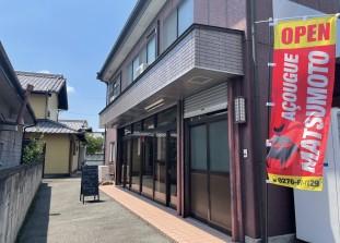 Açougue Matsumoto(マツモトフード(有)大泉店)《精肉店》; ?>