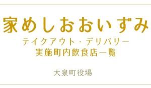大泉町役場/飲食店応援キャンペーン 家めしおおいずみ